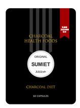 SUMIET スミエット 炭(チャコール)ダイエットサプリ