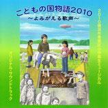 『こどもの国物語2010』