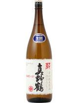 超真野鶴 超辛口純米原酒 生詰(ひやおろし)