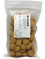 カレービーナッツ(カレー豆)