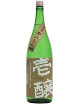 越の鶴 壱醸 純米酒 無濾過 瓶火入れ
