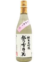 越乃雪月花 純米大吟醸 斗瓶取り雫酒 720ml