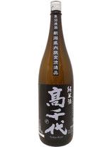 高千代 新潟県内限定 火入れ純米酒(黒)