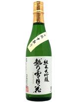 越乃雪月花 純米大吟醸 斗瓶中取り 720ml