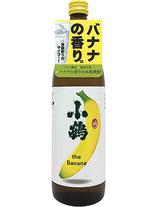 小鶴 the Banana-バナナ-(芋焼酎) 900ml