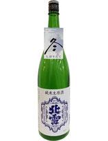 北雪 純米生原酒 冬しぼりたて