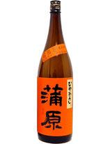 蒲原 純米吟醸 生貯蔵酒 山田錦 ひやおろし