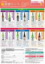 新潟清酒めぐり Bコース(720ml×2本 3ヶ月)