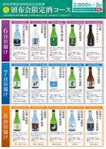 新潟清酒めぐり Aコース(300ml×5本 3ヶ月)