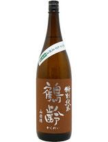 鶴齢 特別純米酒 山田錦 生原酒