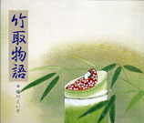 絵巻物絵本「竹取物語」