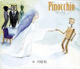 絵巻物絵本「ピノッキオ」