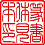 デジタル印 角印 篆書体