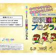柳沢プログラムの概論DVD