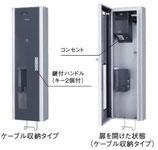 Panasonic ELSEEV cabi 充電ボックス(標準工事費込)