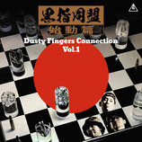 黒指同盟 / Dusty Fingers Connection Vol.1
