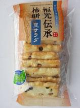 福光伝承柿餅 豆 サラダ