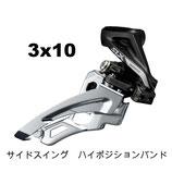 FD-M7000(トリプル/サイドスイング)[SLX]リア10スピード用