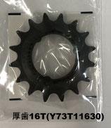 スプロケット3.0mm厚ブラック[NEXUS]内装3段用