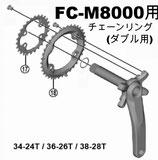 チェーンリング(FC-M8000ダブル用)[DEORE XT]