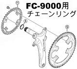 チェーンリング FC-9000用[DURA-ACE]