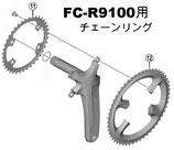 チェーンリング FC-R9100用[DURA-ACE]