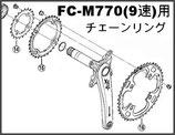 チェーンリング(FC-M770 9速トリプル用)[DEORE XT]