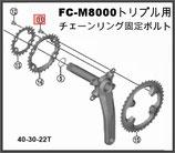 チェーンリング固定ボルト FC-M8000トリプル用[Y1H598160/Y1NV98040]
