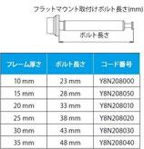 フラットマウント取付ボルト(SM-MA-R160D/D用)1本
