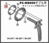 チェーンリング固定ボルト FC-M8000ダブル用[Y1RL98060/Y1NV98040]