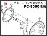 チェーンリング固定ボルト FC-9000他用[Y1H598160]