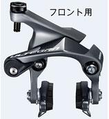 BR-R8010(ダイレクトマウント)[ULTEGRA]