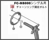 チェーンリング固定ボルト FC-M8000シングル用[Y1RL98100]