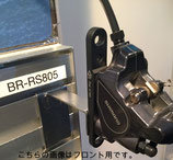 BR-RS805フラットマウント用リア(油圧)