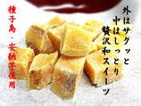 商品名:種子島産 安納芋甘納豆 120g