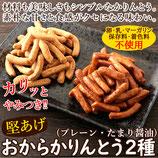 【送料無料】堅あげおからかりんとう2種5袋(プレーン3袋・たまり醤油2袋)
