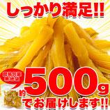 紅はるか干し芋(無選別)500g