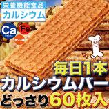 カルシウムバー60本入