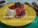 オンライン【英会話親子クッキング】コロンビアのデザートを作ろう!