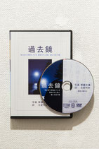 DVD 過去鏡/私を捉え目覚めさせる聖地の光と陰と連なる言の葉