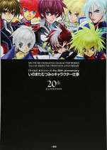 Tales of Series 20th Anniversary Character Works Artbook