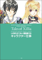 Tales of Xillia Character Works Artbook