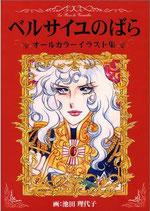 Lady Oscar - Die Rosen von Versailles Artbook