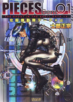 Masamune Shirow Premium Gallery PIECES Gem01 - The Ghost in the Shell Data +alpha ARTBOOK