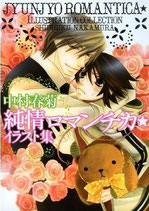 JUNJO ROMANTICA Illustration Artbook