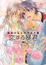 Hinako Takanaga Verliebter Tyrann Artbook