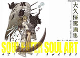 Soul Eater - Soul Art ARTBOOK