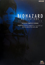 Resident Evil Revelations - Unveiled Edition - Official Complete Works Artbook (Biohazard)