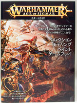 GETTING STARTED WITH AGE OF SIGMAR  (JPN)