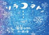 ソラヲト  宙音の旅 冬〜春の章(sorawototrip episode winter to spring)